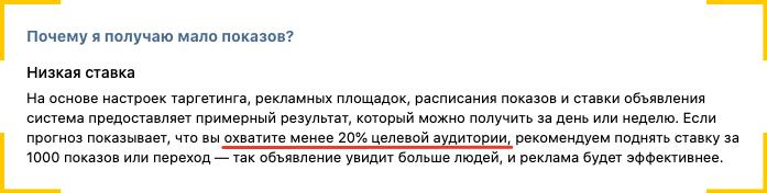ВКонтакте рекомендует охватывать не менее 20% выборки вашей целевой аудитории, тогда реклама будет эффективнее