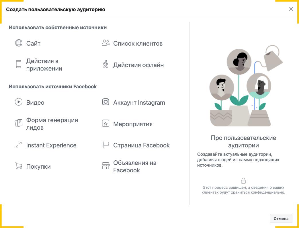 Чтобы сохранить аудиторию объявления в Фейсбук и Инстаграм, нужно отдельно создать пользовательскую аудиторию