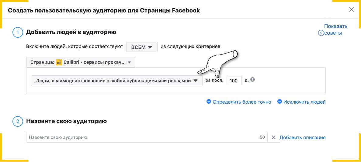 В Facebook Ads Manager вместе с аудиторией объявления сохраняются пользователи, которые реагировали на посты