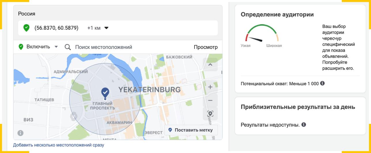 Если выбираете местоположение с радиусом 1 км на карте, аудитория будет узкой, но можно запустить охватную кампанию