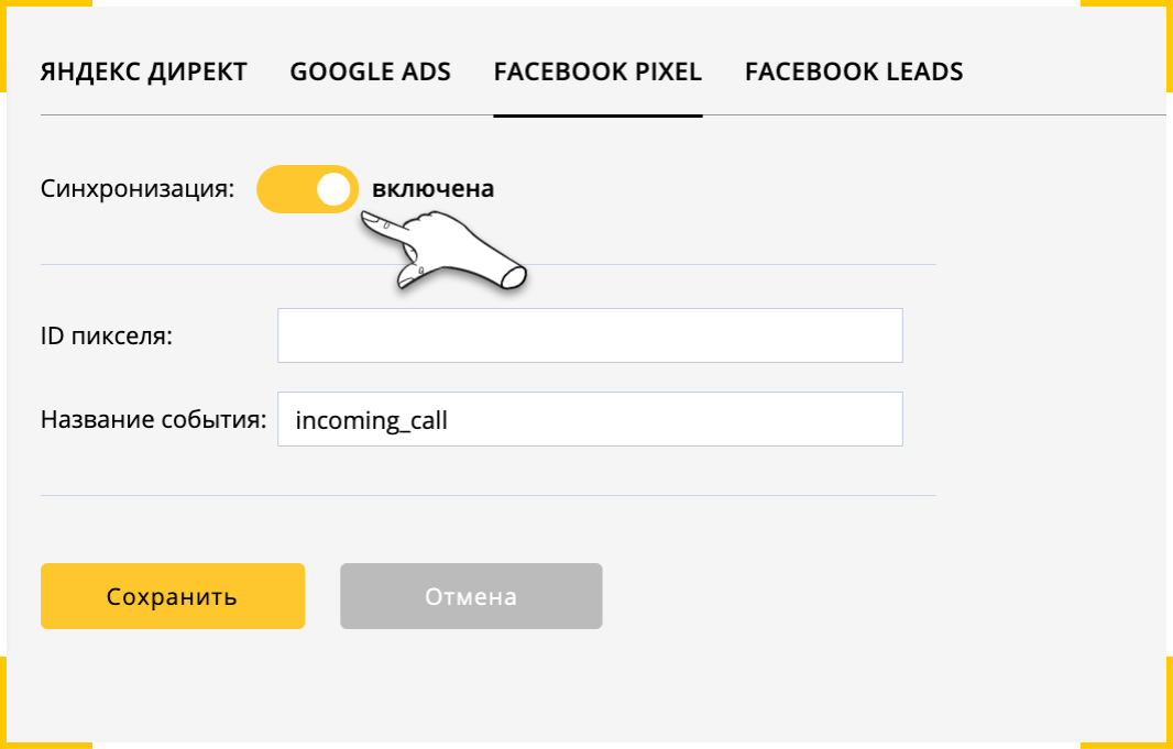 Чтобы передавать звонки из коллтрекинга Collibri в пиксель фейсбук, настройте синхронизацию, передвиньте слайдер