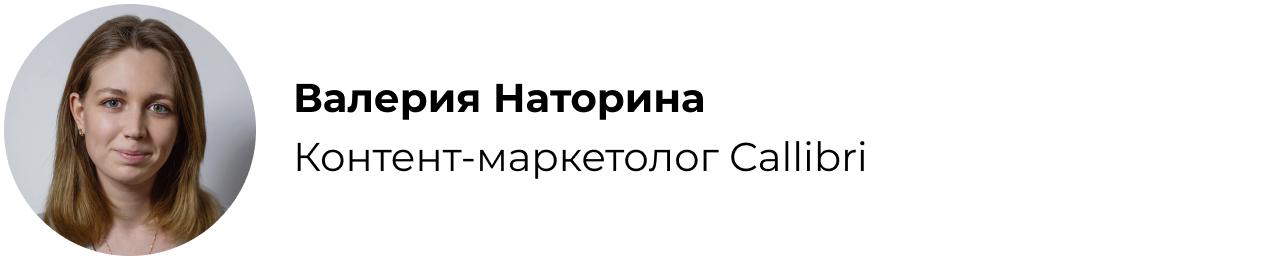 Валерия Наторина, контент-маркетолог Callibri
