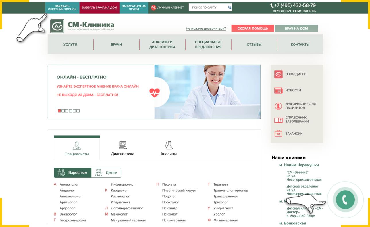 Обратный звонок на сайте медицинского центра или клиники поможет увеличить количество записей на прием