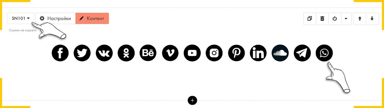 Вы можете добавить на сайт в тильда иконку любой соцсети, даже если нет готовой иконки, например, кнопку whatsapp