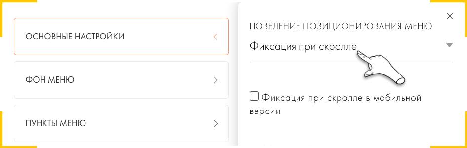 В настройках меню сайта в тильда вы можете закрепить его на экране, чтобы иконки соцсетей всегда были видны