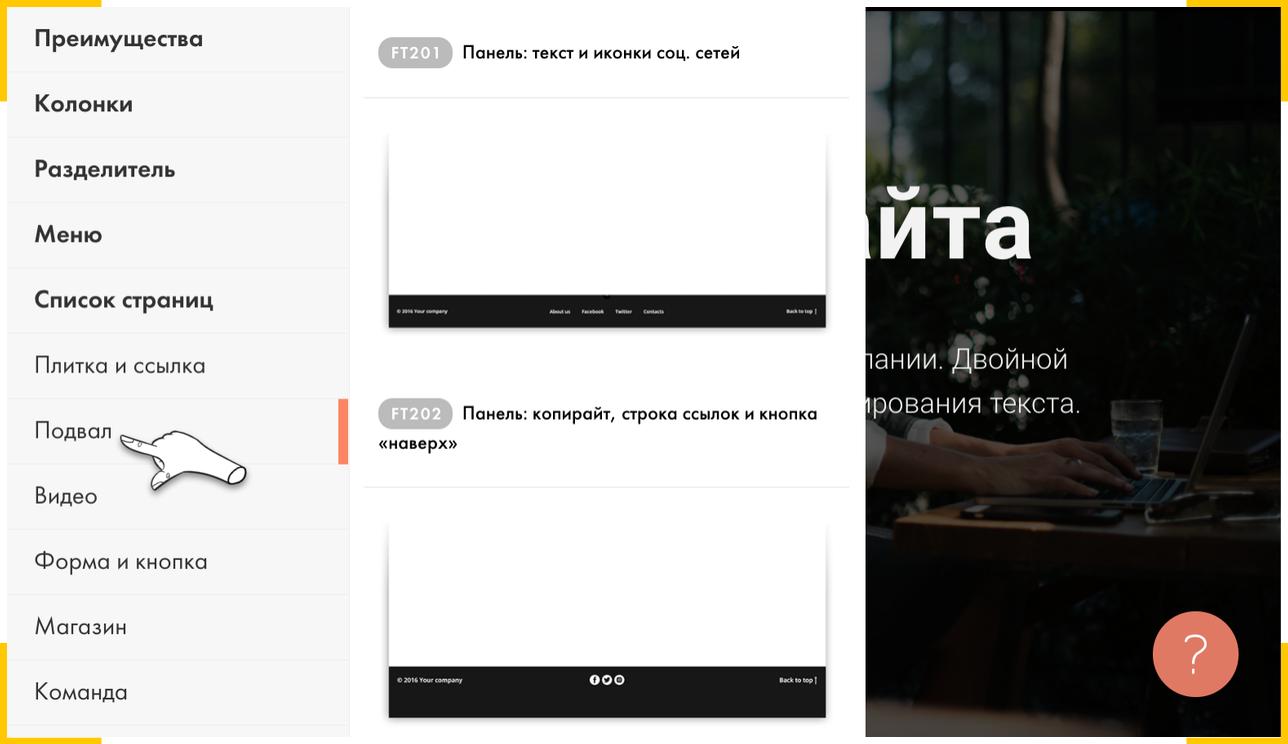 Добавьте иконки соцсетей и мессенджеров в подвал сайта, чтобы посетители знали, где искать ссылки