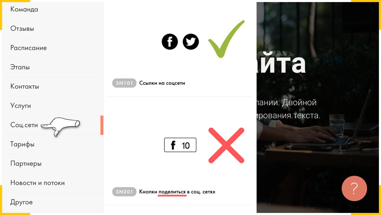 """В Tilda есть отдельная категория блоков """"Соцсети"""", там есть и кнопки для ссылок на аккаунт и кнопки шеринга"""