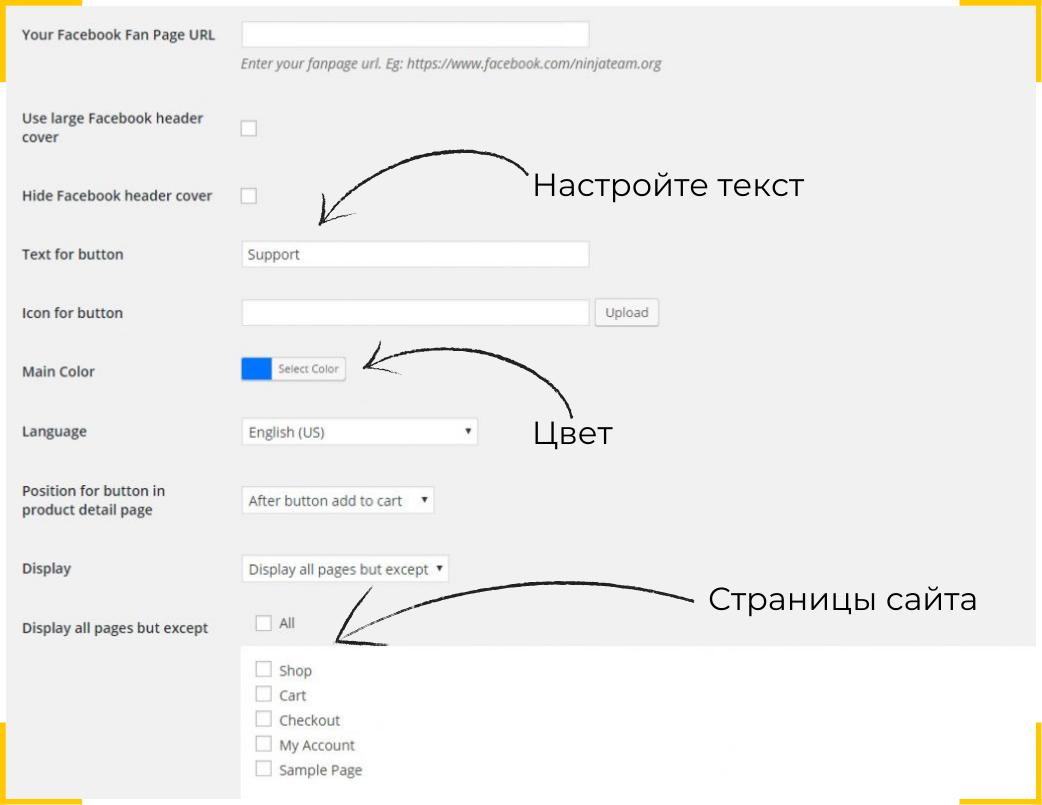 Скриншот настроек плагина NinjaTeam Facebook Messenger для WordPress, который позволяет добавить кнопку facebook