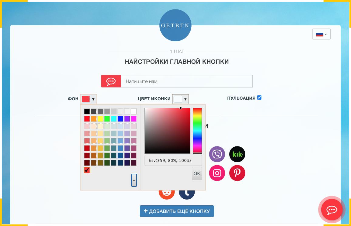В бесплатном виджете кнопок для сайта GetBtn вы можете настроить индивидуальный дизайн главной иконки