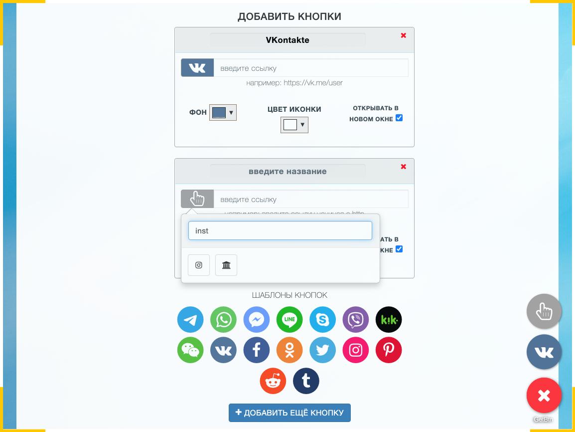 Настройте внешний вид иконок соцсетей и мессенджеров или используйте шаблоны, чтобы добавить ссылки на сайт