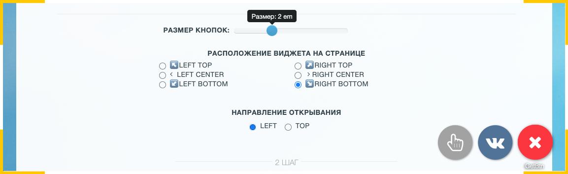 В бесплатном виджете GetBtn можно менять размер социальных кнопок для сайта и расположение на странице