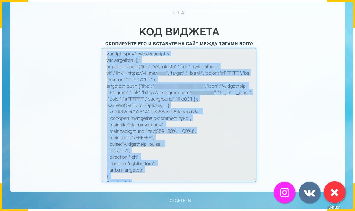 GetBtn автоматически сгенерирует код в соответствии с настройками дизайна кнопок соцсетей, добавьте его на сайт