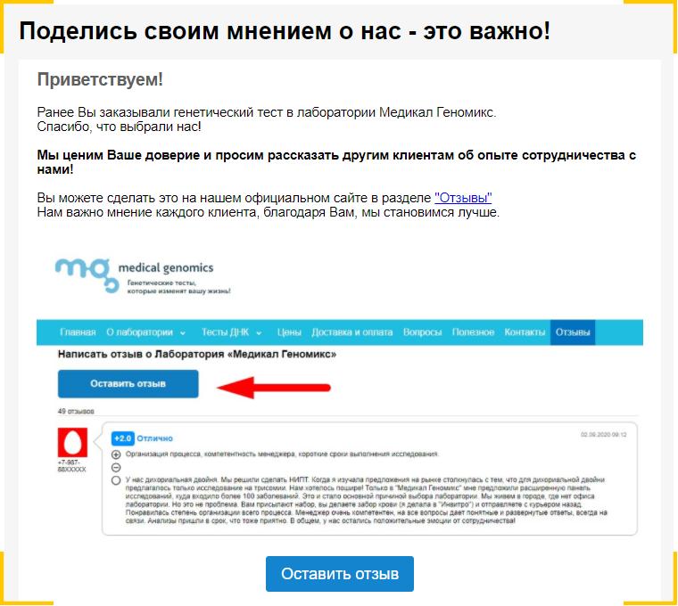 Попросите клиентов оставить отзыв о компании с помощью персонализированной рассылки