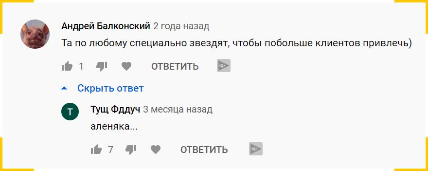 Бессмысленные комментарии и отзывы удалить не получится