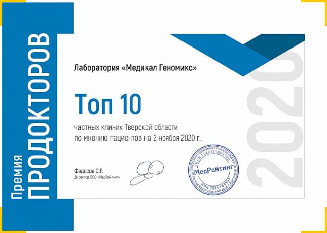 Благодаря качественной работе с отзывами лаборатория МедикалГеномикс получила премию от ПроДокторов