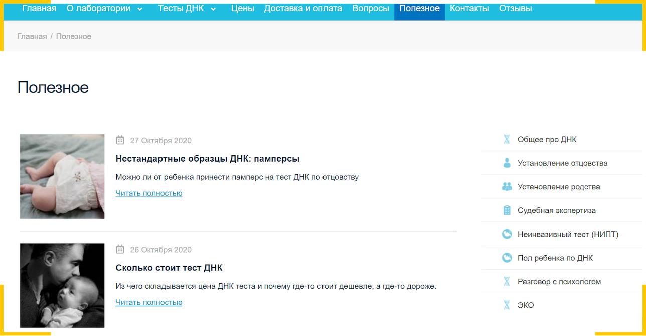 Блог на официальном сайте компании - способ показать экспертность и охватить поисковых запросов для seo