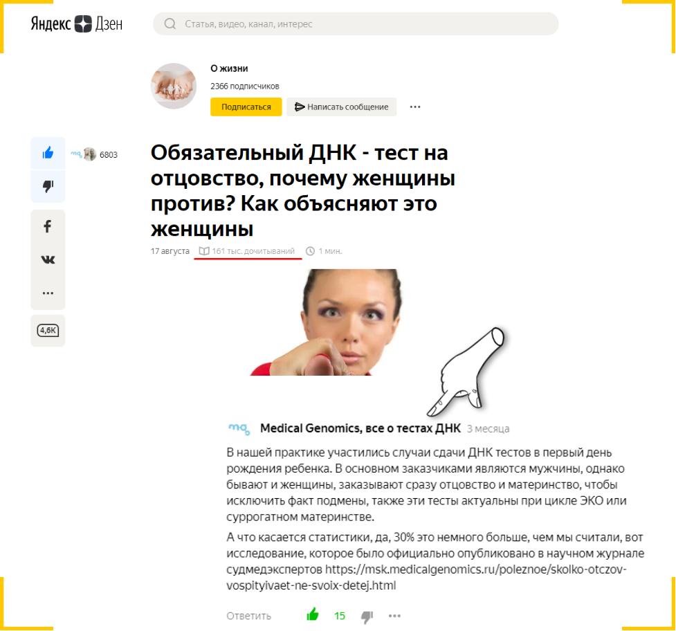В Яндекс Дзен вы можете писать экспертные комментарии от имени своего канала к сатьям других авторов дзена