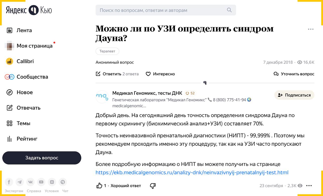Зарегистрируйте личный кабинет эксперта в Яндекс Кью, чтобы отвечать на вопросы от имени компании