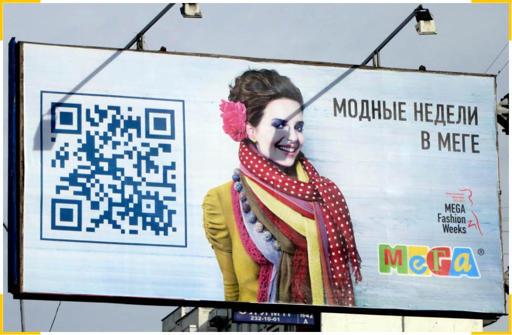 Пример QR кода в наружной рекламе
