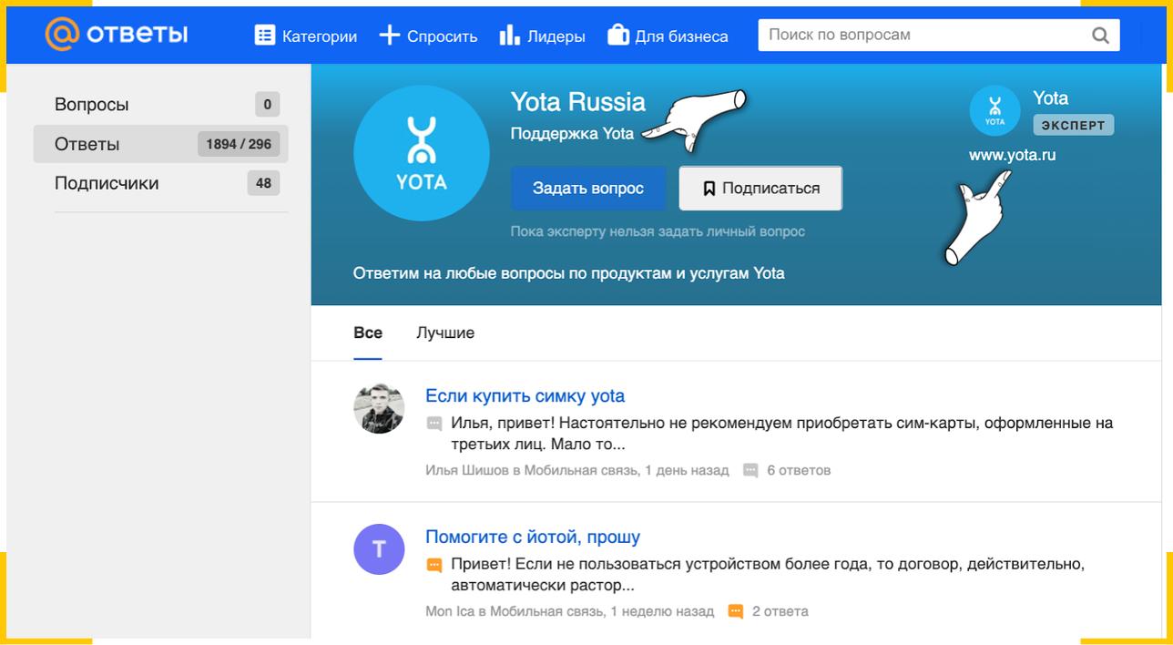 Площадки вроде Ответов майл ру или Яндекс Кью можно использовать для ответов на вопросы и поддержки клиентов
