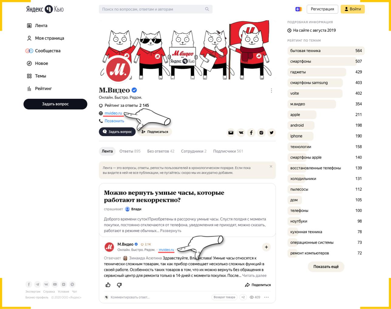 В каждом ответе от компании на Яндекс Кью есть ссылка на сайт. Отвечайте на вопросы, чтобы привлекать трафик