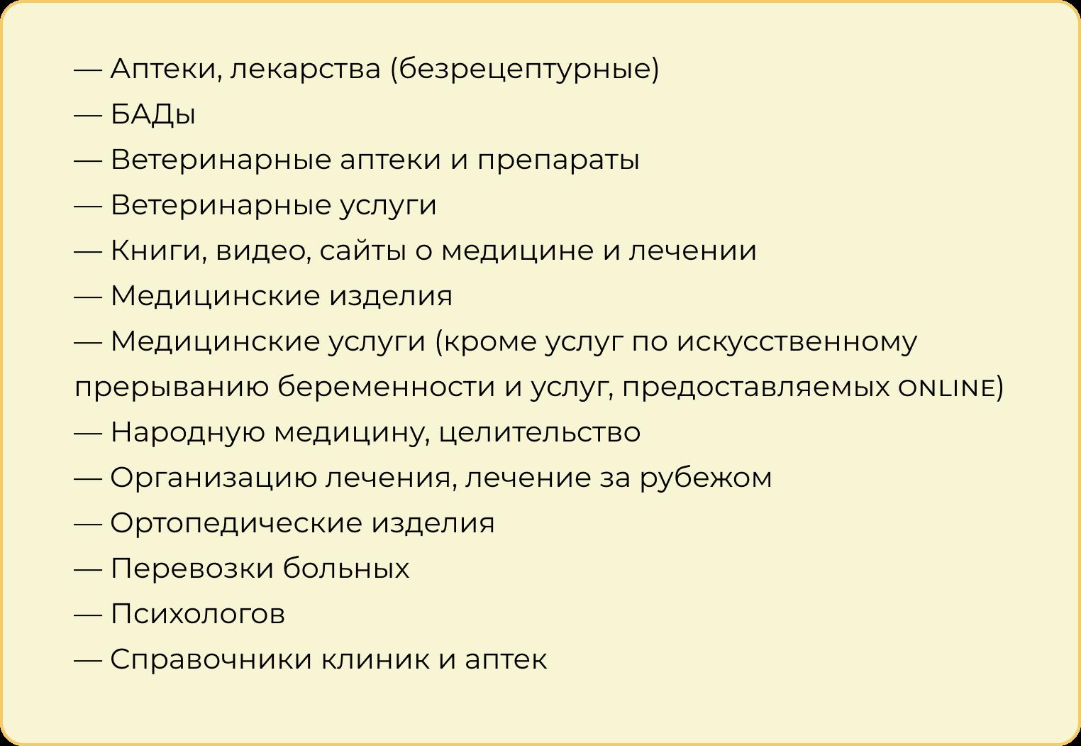 Реклама этих направлений медицины в Яндекс.Директе разрешена с ограничениями