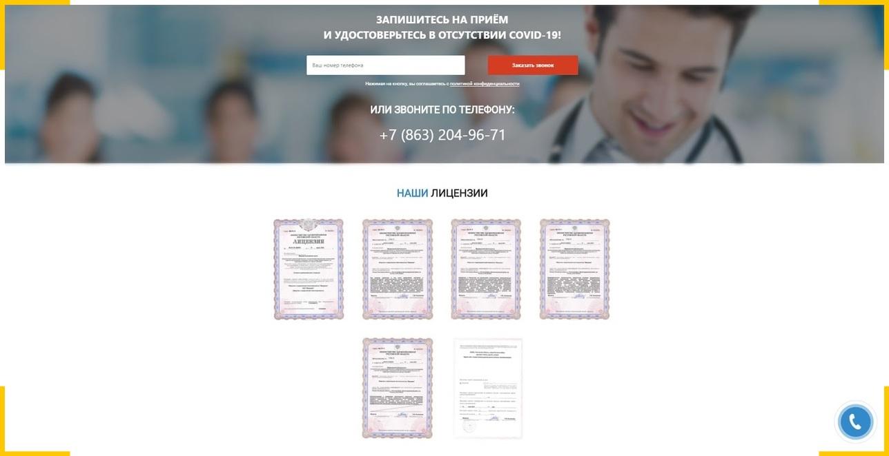 Целевая аудитория больше доверяет лицензированным надежным клиникам - вынесли документы на лендинг