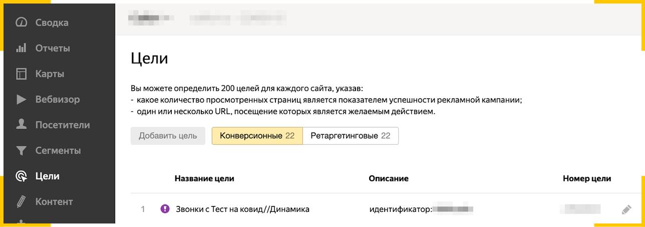 """С помощью Callibri начали передавать в Яндекс.Метрику цели """"Звонок"""""""