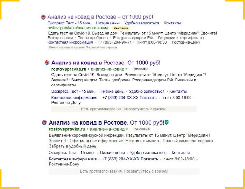 Примеры объявлений для поисковой рекламы Яндекса в медицинской тематике