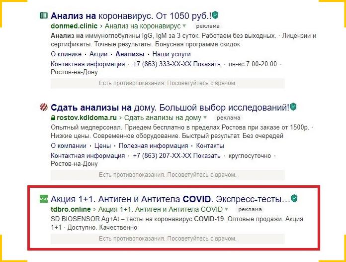 В поисковой выдаче Яндекс встречается реклама тестов для самостоятельного использования