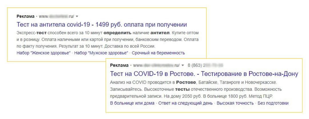Иногда модерация Google пропускает рекламу анализов на covid, но быстро блокирует их