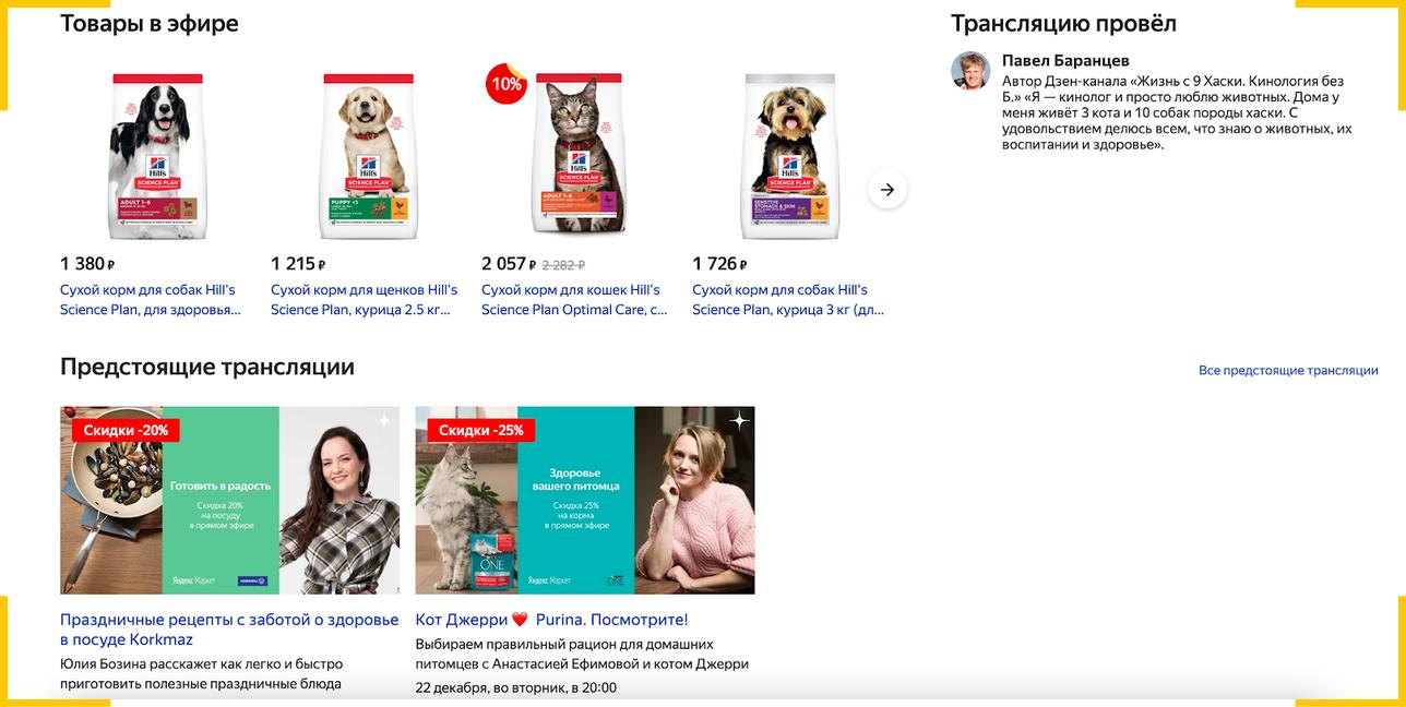 Яндекс.Маркет размещает рекламу товаров и услуг в виде полезных прямых трансляций