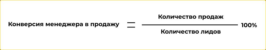 Как посчитать конверсию продаж: формула