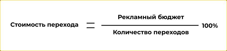 Как посчитать стоимость клика или перехода на сайт: формула