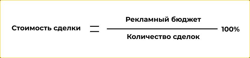 Как посчитать стоимость одной сделки: формула