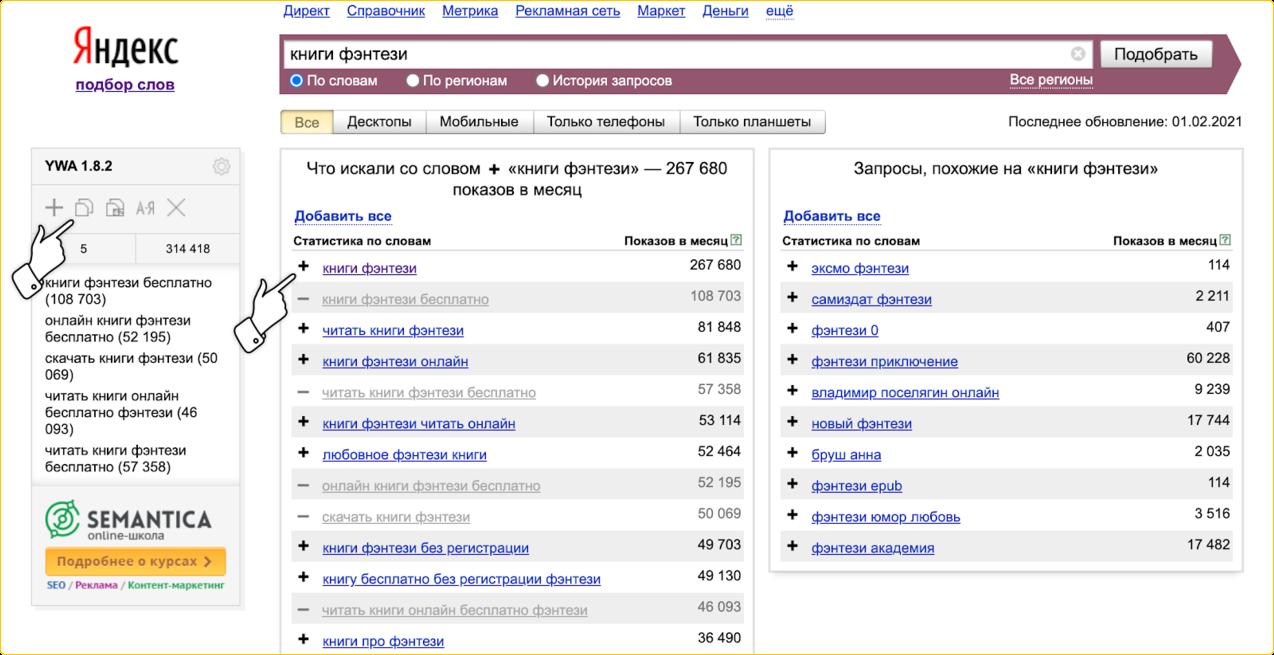 Как подобрать минус-слова для Яндекс.Директа: пример расширения для Вордстат