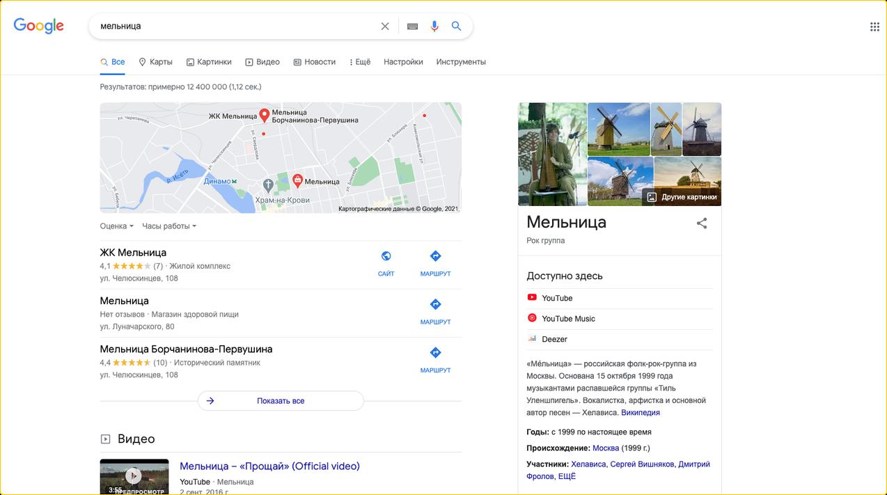 Как найти минус-слова в Google
