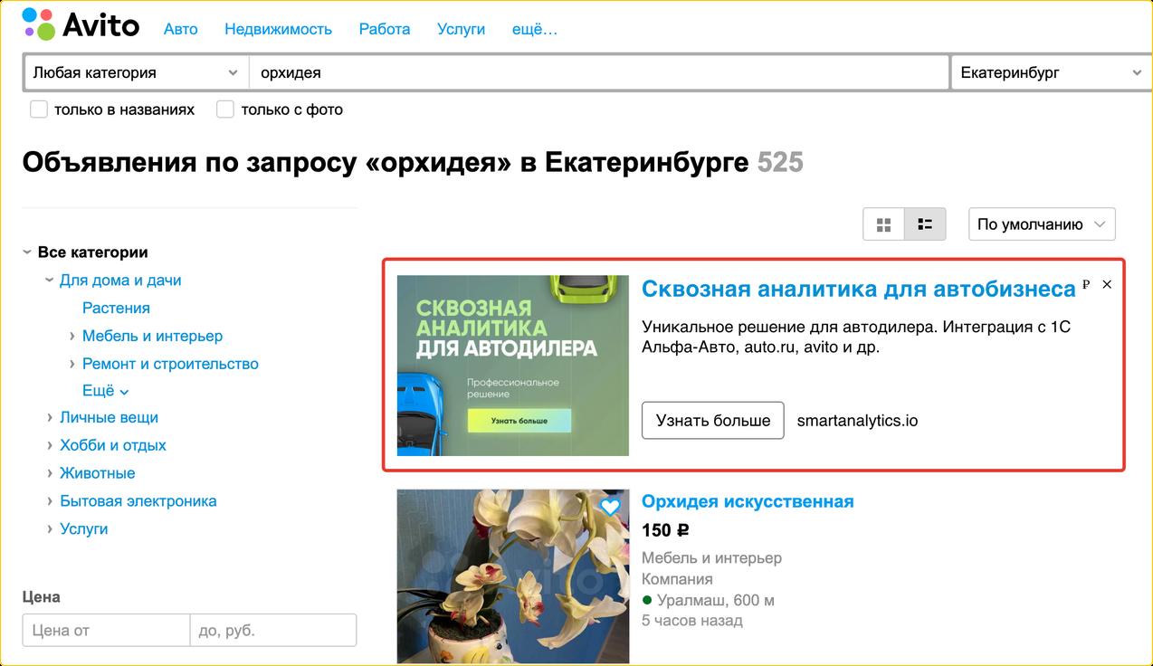 Рекламная сеть показывает рекламу по интересам пользователя