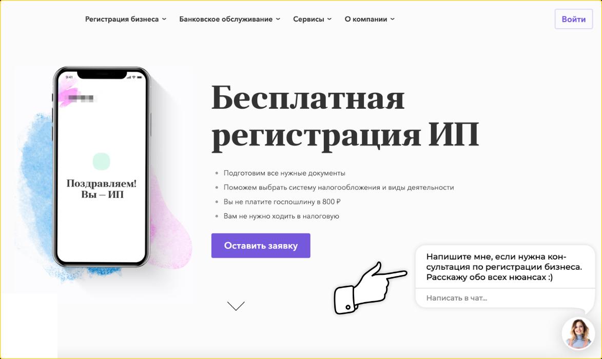 Крючок увеличивает конверсию сайта за счет вовлечения в диалог
