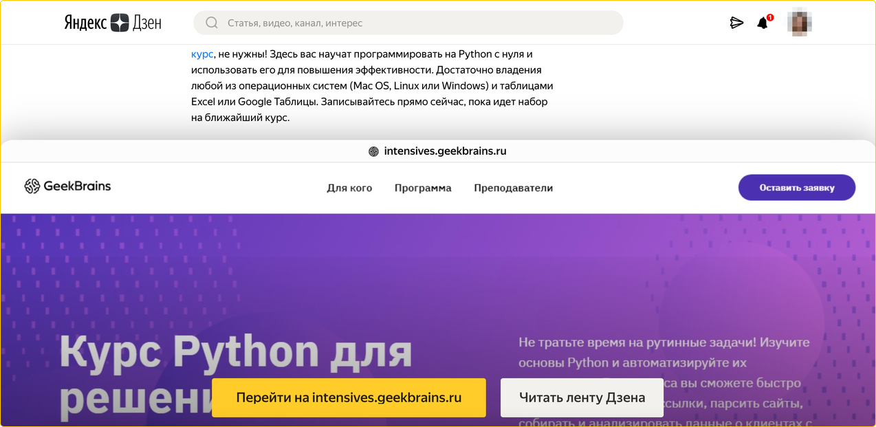 Технология scroll to site переводит читателя из статьи Дзена на ваш сайт
