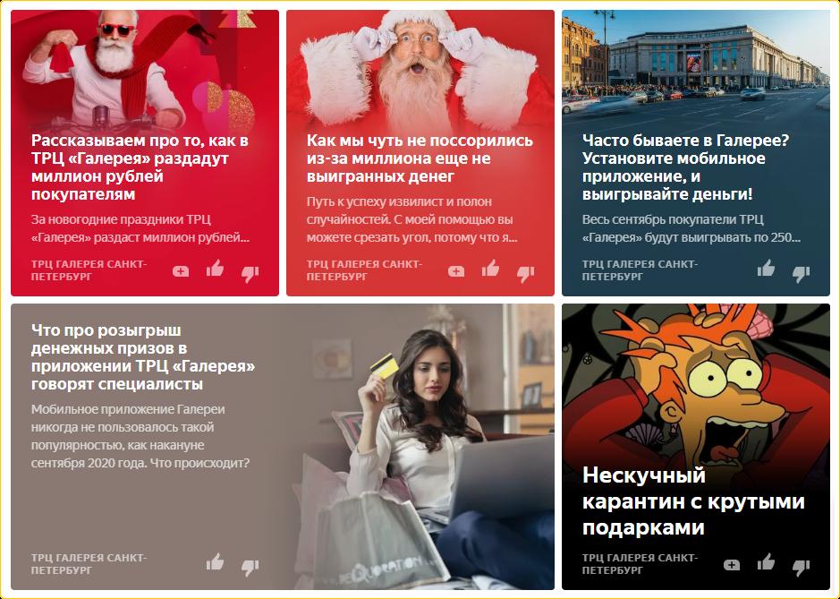 Обложка для Яндекс.Дзен должна быть похожа на медийный баннер