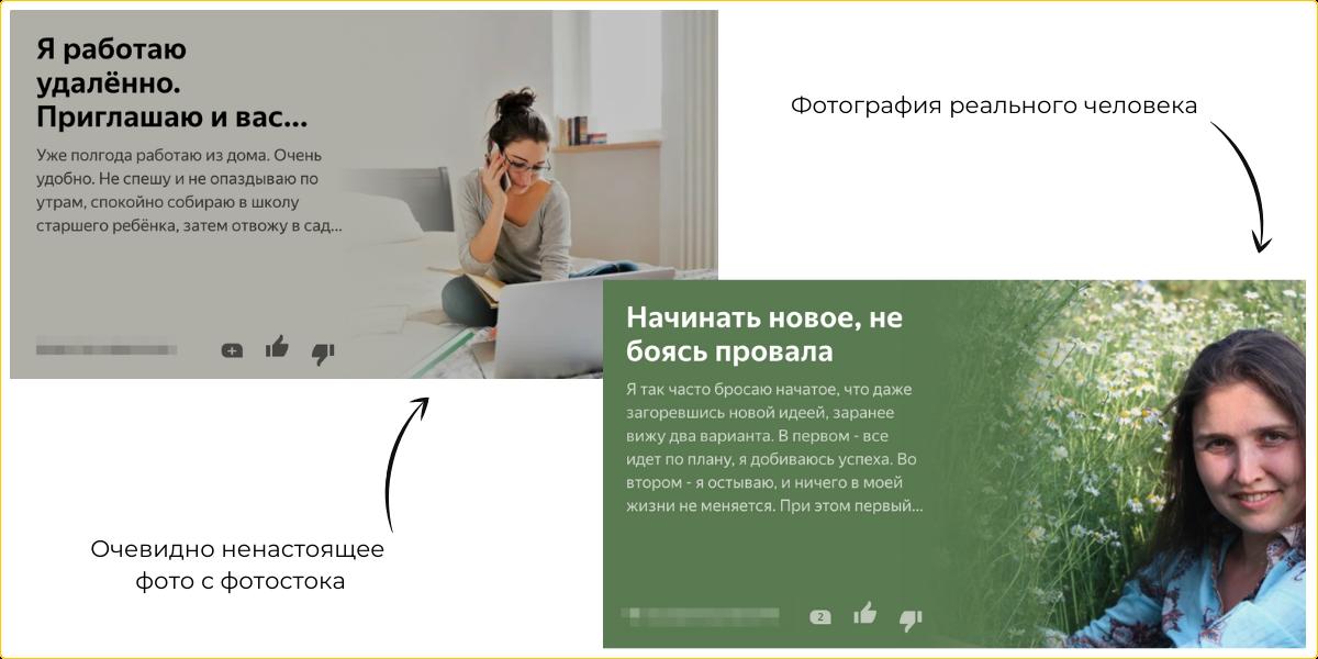 Для обложки статьи в Яндекс.Дзене лучше использовать реальные фото людей, офисов и предприятий