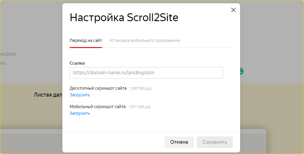 Загружайте скриншоты хорошего качества в блок scroll to site