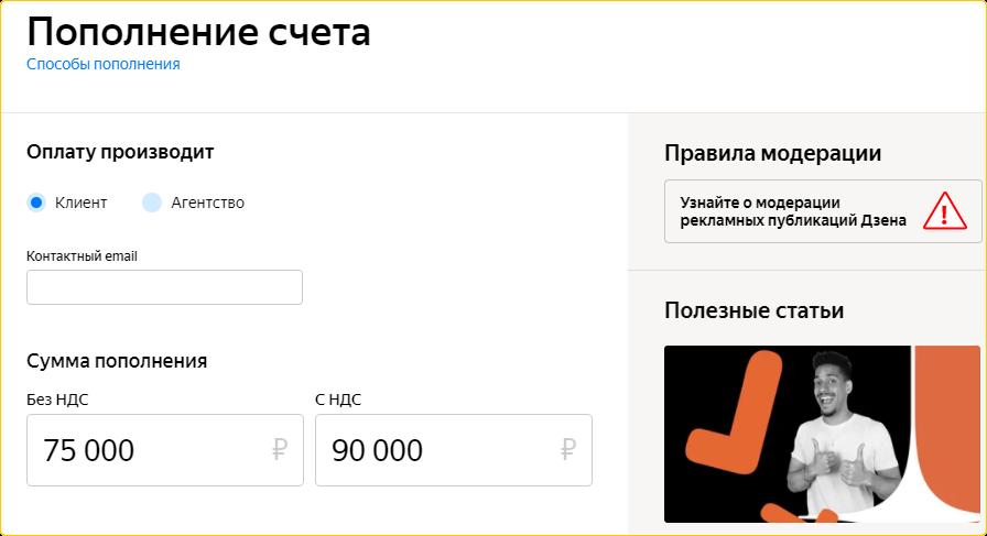 Минимальный бюджет для продвижения статей в Яндекс.Дзен - 90 тысяч рублей с НДС