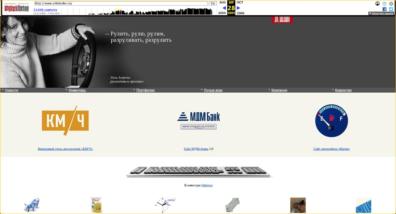 Сайт студии Артемия Лебедева