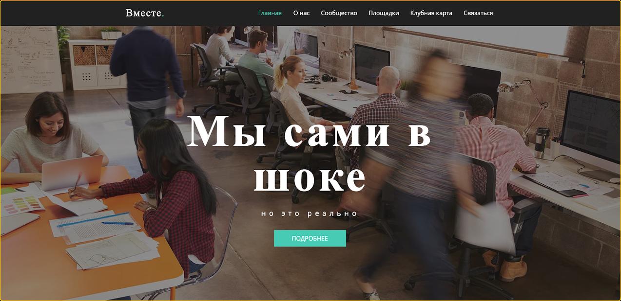 Как выбрать лучший конструктор сайтов