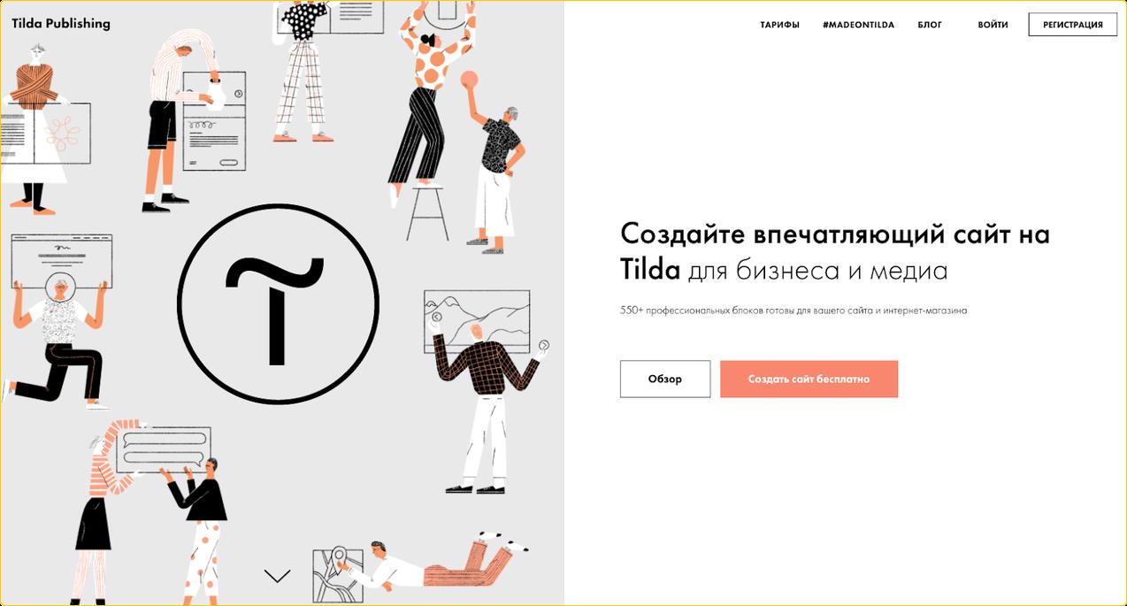 Конструктор сайтов тильда инструкция