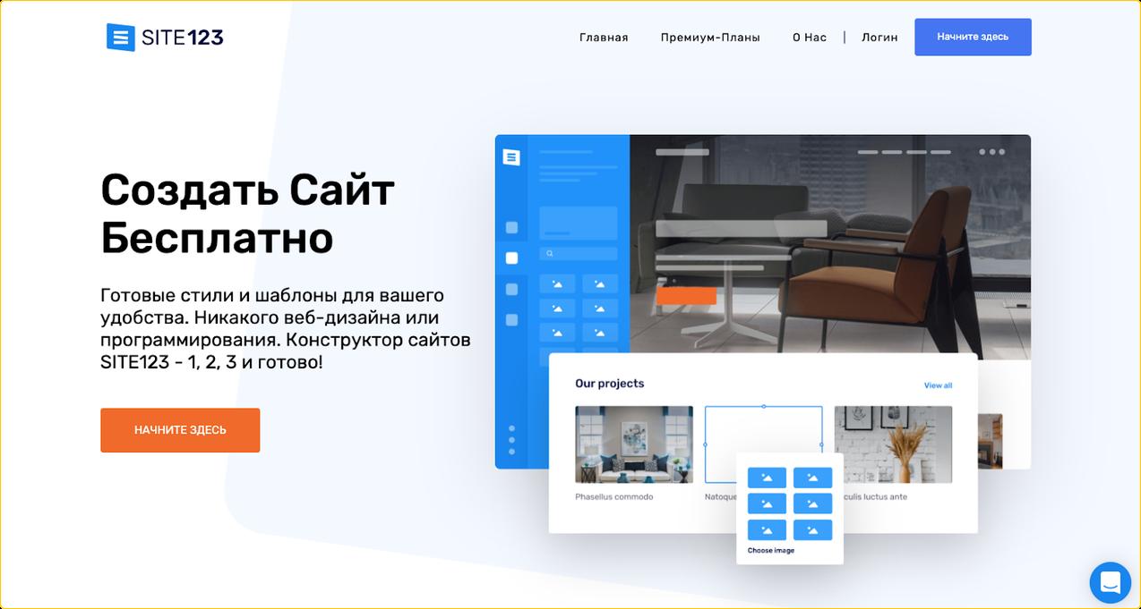 Онлайн-конструктор сайтов site123