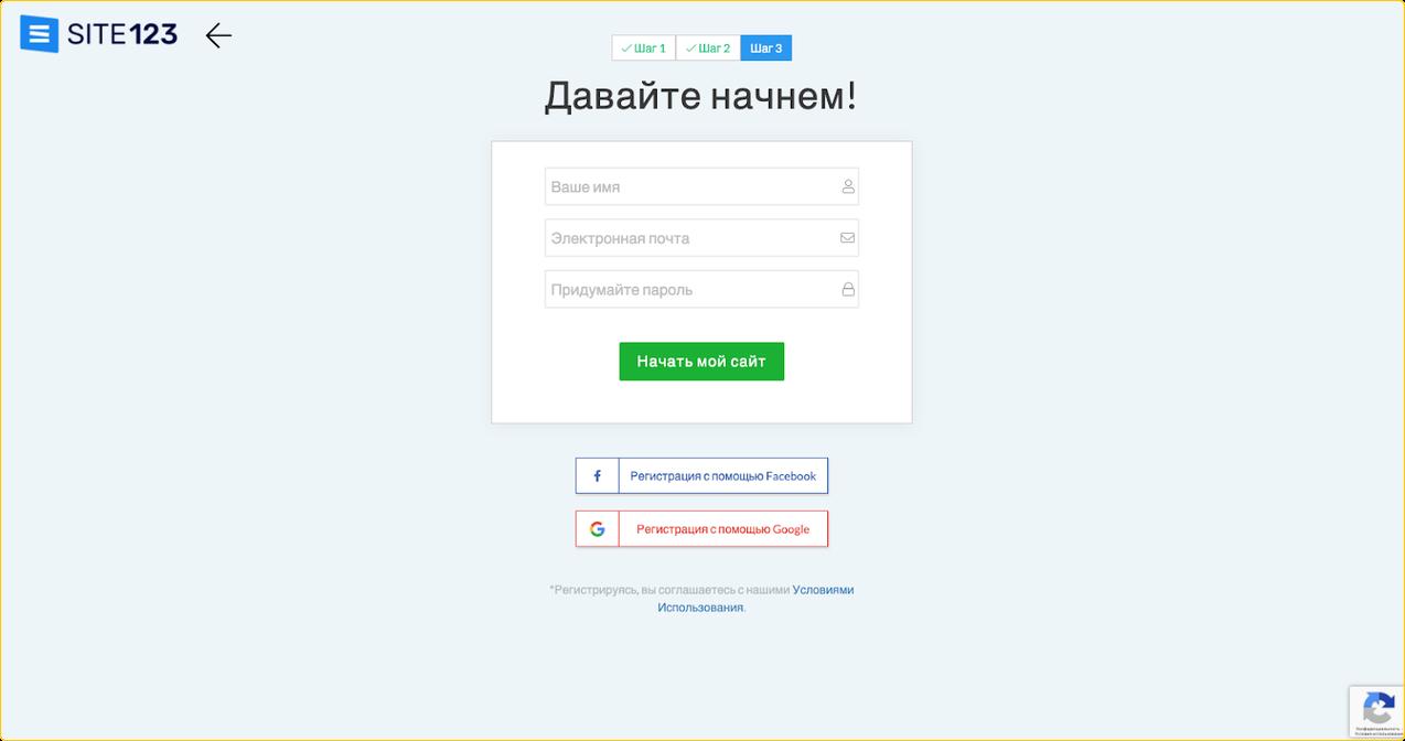 Бесплатный конструктор сайтов Site123