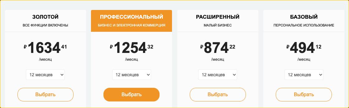 Сколько стоит сделать сайт на site123